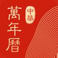 中华万年历2019最新版