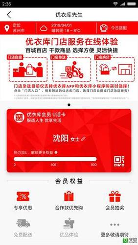 优衣库app截图2