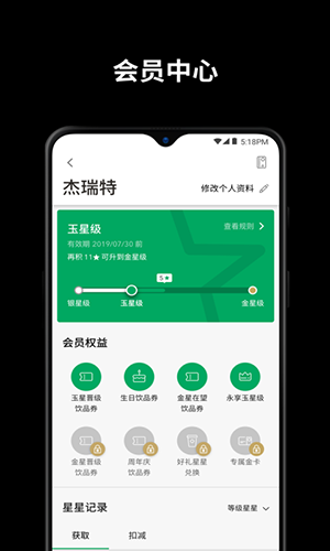 星巴克app截图1
