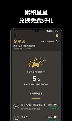 星巴克app截图2
