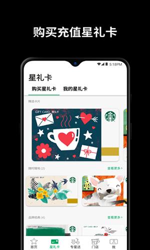 星巴克app截图3