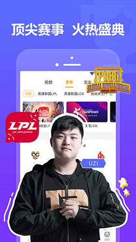 虎牙直播app截圖3