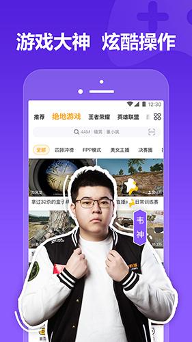 虎牙直播app截圖4