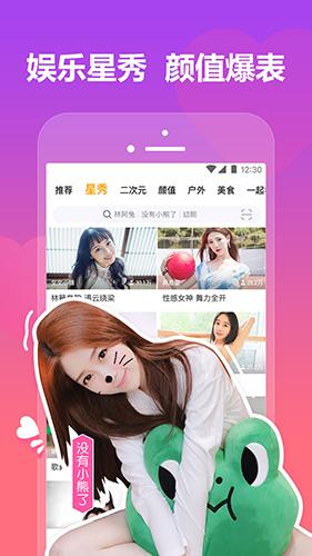 虎牙直播app截圖5