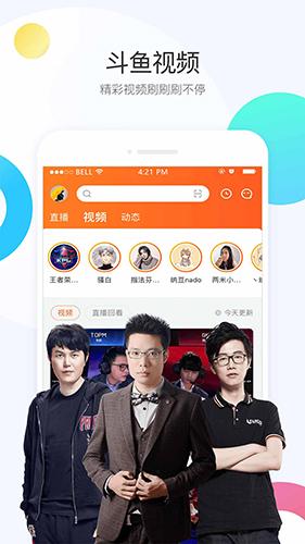 斗鱼直播app截图2