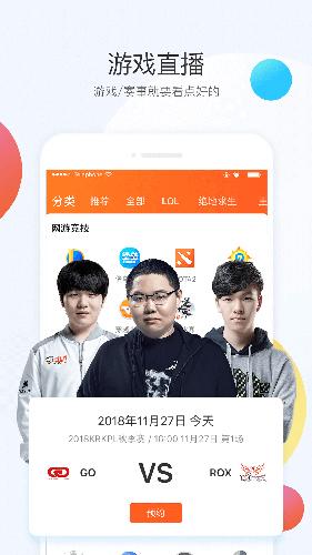 斗鱼直播app截图1