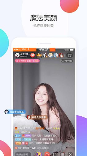斗鱼直播app截图3