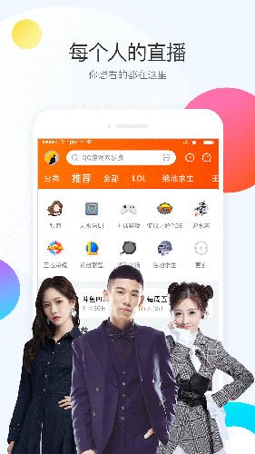 斗鱼直播app截图4