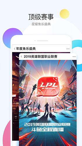 斗鱼直播app截图5