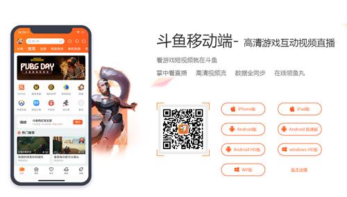斗魚直播app特色