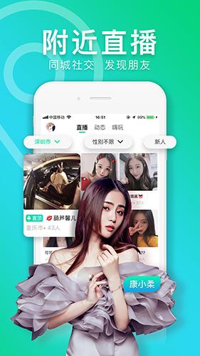 腾讯NOW直播app功能