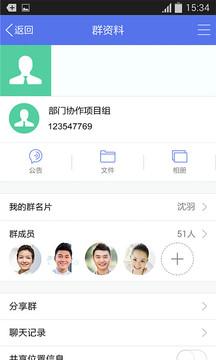 企业QQ手机版截图2