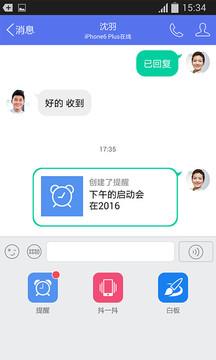 企业QQ手机版截图1