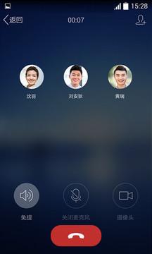 企业QQ手机版截图4