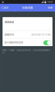 企业QQ手机版截图5