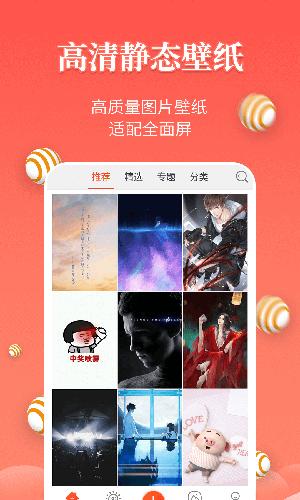 壁纸精灵app截图1