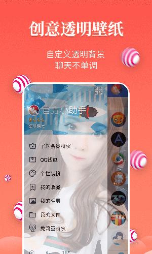 壁纸精灵app截图4