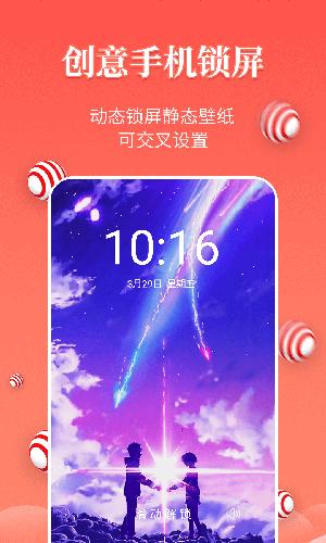 壁纸精灵app截图5