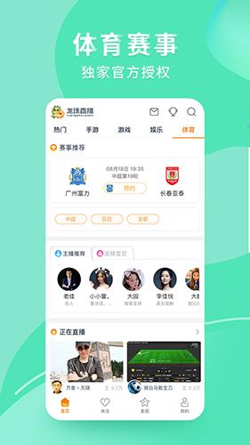 龙珠直播app截图2