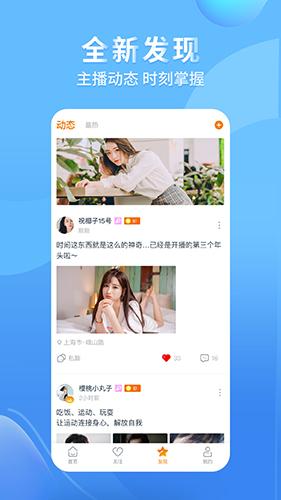 龙珠直播app截图1