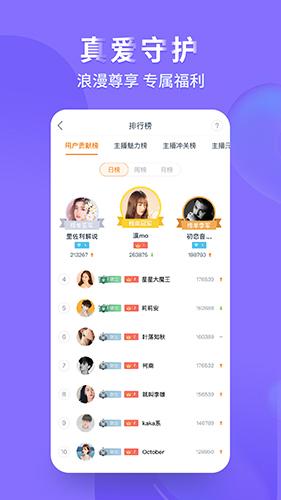 龙珠直播app截图5