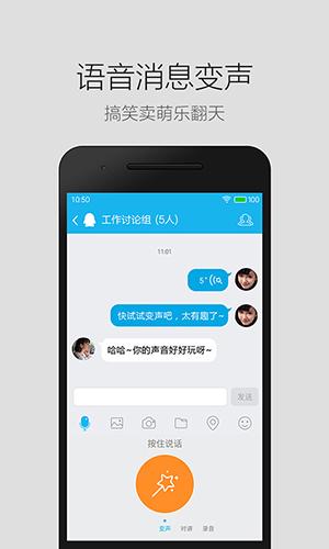 手机QQ轻聊版截图2