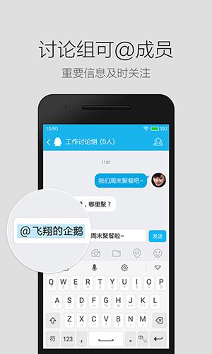 手机QQ轻聊版截图3