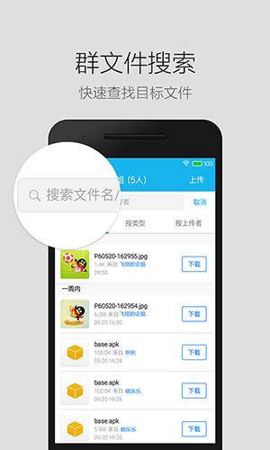 手机QQ轻聊版截图1