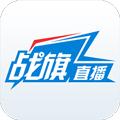 戰旗直播app