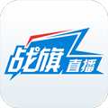 战旗直播app
