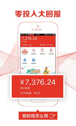 惠鎖屏app截圖4