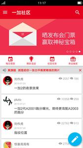 一加社区app截图3