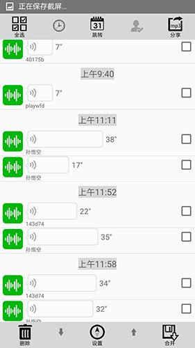 语音导出截图1