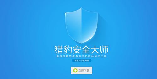 猎豹安全大师app特色