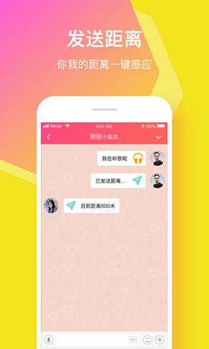 小恩爱app截图2
