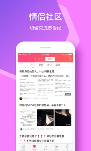 小恩爱app截图3