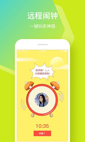 小恩爱app截图4