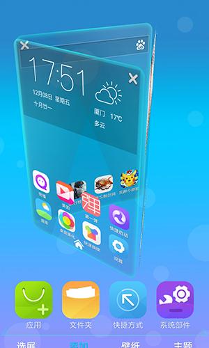 3D宝软桌面手机版截图4