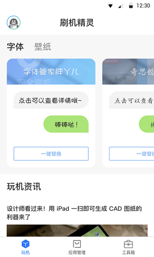 QQ瀏覽器app功能