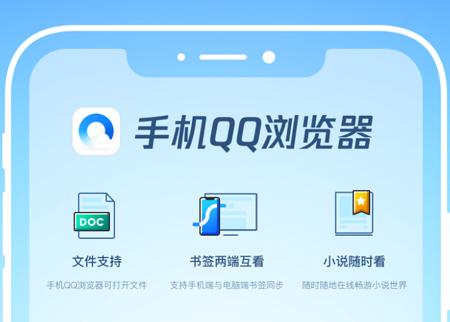 QQ瀏覽器app特色