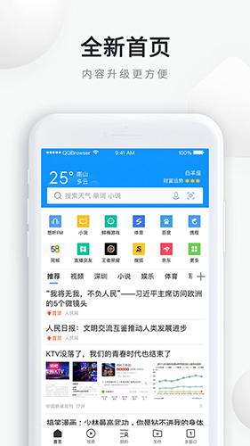 QQ浏览器app截图1