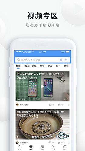 QQ浏览器app截图2