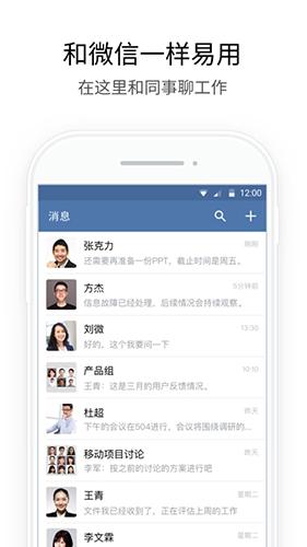 企业微信安卓版截图2