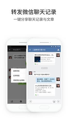 企业微信安卓版截图4