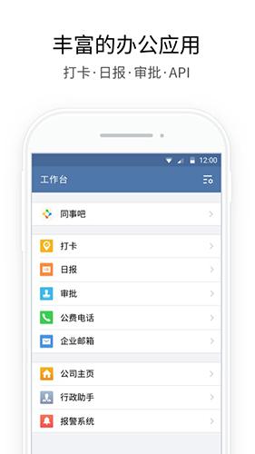 企业微信安卓版截图1