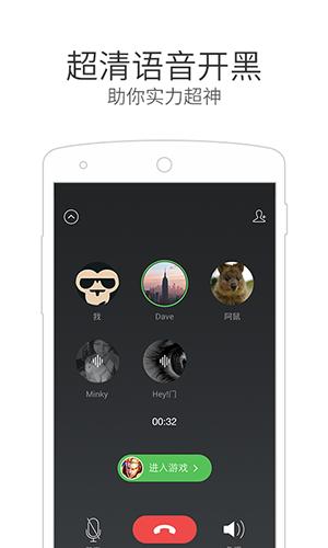 微信电话本app截图2