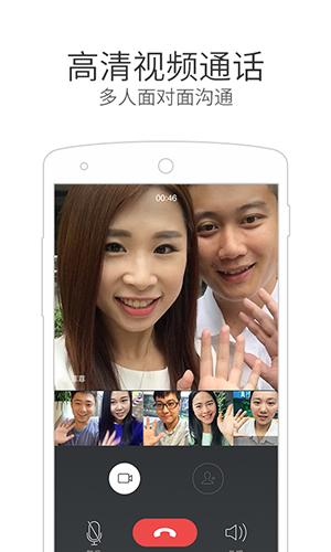 微信电话本app截图3