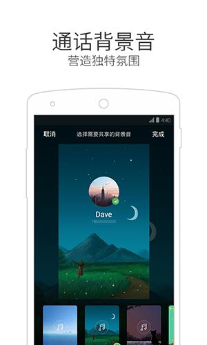 微信电话本app截图1