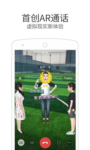 微信电话本app截图5