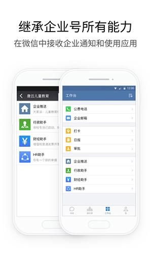 企业微信安卓版截图5